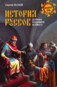 История руссов. Держава Владимира Великого ISBN 978-5-4444-0224-5