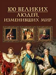 Сто великих людей, изменивших мир ISBN 978-5-4444-0241-2