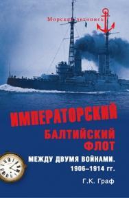 Императорский Балтийский флот между двумя войнами. 1906—1914 гг. ISBN 978-5-4444-0343-3