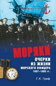 Моряки. Очерки из жизни морского офицера 1897—1905 гг. ISBN 978-5-4444-0479-9