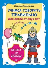 Учимся говорить правильно. Книга + 25 логопедических карточек ISBN 978-5-4461-0008-8