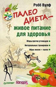 Палеодиета — живое питание для здоровья ISBN 978-5-4461-0030-9