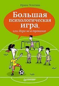 Большая психологическая игра, или Игра не в тренинге ISBN 978-5-4461-0032-3