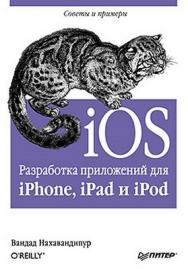 iOS. Разработка приложений для iPhone, iPad и iPod ISBN 978-5-4461-0059-0