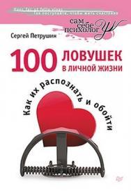 100 ловушек в личной жизни. Как их распознать и обойти ISBN 978-5-4461-0062-0
