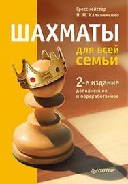 Шахматы для всей семьи. 2-е издание ISBN 978-5-4461-0103-0