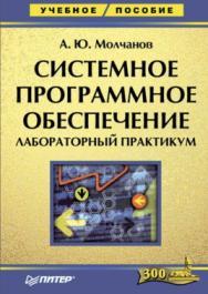 Системное программное обеспечение. Лабораторный практикум. ISBN 978-5-4461-9998-3
