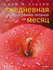 Едим и худеем. Ежедневная программа питания на месяц ISBN 978-5-459-00287-4