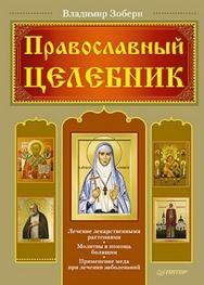 Православный целебник ISBN 978-5-459-00328-4