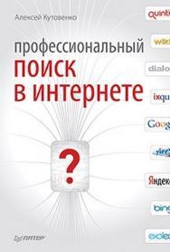 Профессиональный поиск в Интернете ISBN 978-5-459-00334-5