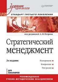 Стратегический менеджмент: Учебник для вузов. 3-е изд. Стандарт третьего поколения ISBN 978-5-459-00377-2