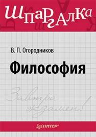 Философия. Шпаргалка ISBN 978-5-459-00378-9