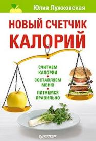 Новый счетчик калорий ISBN 978-5-459-00400-7