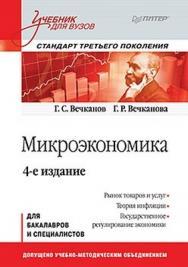 Микроэкономика: Учебник для вузов. 4-е изд. Стандарт третьего поколения ISBN 978-5-459-00407-6