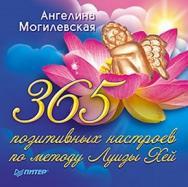365 позитивных настроев по методу Луизы Хей ISBN 978-5-459-00417-5