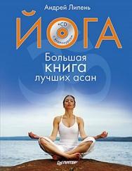 Йога. Большая книга лучших асан. Полноцветное издание ISBN 978-5-459-00437-3