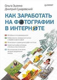 Как заработать на фотографии в Интернете ISBN 978-5-459-00438-0