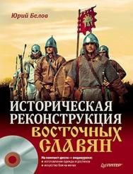 Историческая реконструкция восточных славян ISBN 978-5-459-00442-7