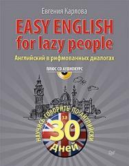 Easy English for lazy people. Английский в рифмованных диалогах ISBN 978-5-459-00449-6
