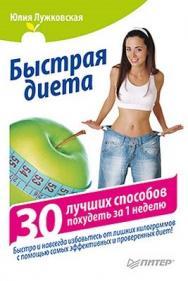 Быстрая диета. 30 лучших способов похудеть за 1 неделю ISBN 978-5-459-00454-0