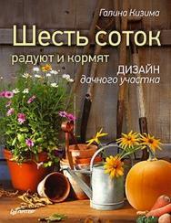 Шесть соток радуют и кормят. Дизайн дачного участка ISBN 978-5-459-00472-4