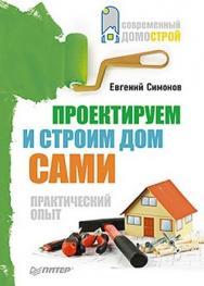 Проектируем и строим дом сами ISBN 978-5-459-00493-9