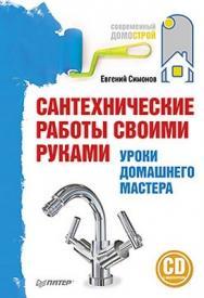 Сантехнические работы своими руками. Уроки домашнего мастера ISBN 978-5-459-00503-5