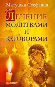 Лечение молитвами и заговорами ISBN 978-5-459-00533-2