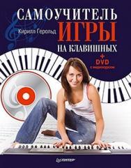 Самоучитель игры на клавишных ISBN 978-5-459-00554-7