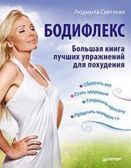 Бодифлекс. Большая книга лучших упражнений для похудения ISBN 978-5-459-00558-5