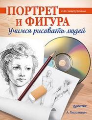 Портрет и фигура. Учимся рисовать людей ISBN 978-5-459-00564-6