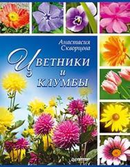 Цветники и клумбы ISBN 978-5-459-00565-3
