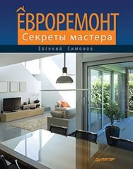 Евроремонт. Секреты мастера ISBN 978-5-459-00585-1