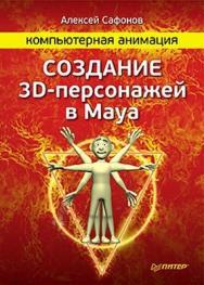 Компьютерная анимация. Создание 3D-персонажей в Maya ISBN 978-5-459-00591-2