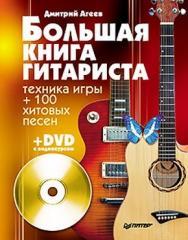 Большая книга гитариста. Техника игры + 100 хитовых песен ISBN 978-5-459-00607-0