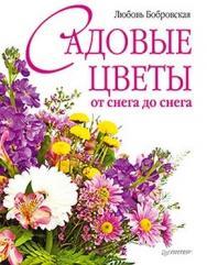 Садовые цветы от снега до снега ISBN 978-5-459-00625-4
