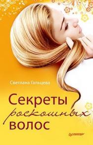 Секреты роскошных волос ISBN 978-5-459-00626-1