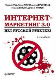 Интернет-маркетинг 3.0: нет русской рулетке! 2-е изд. ISBN 978-5-459-00643-8