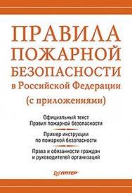 Правила пожарной безопасности в Российской Федерации (с приложениями) ISBN 978-5-459-00666-7
