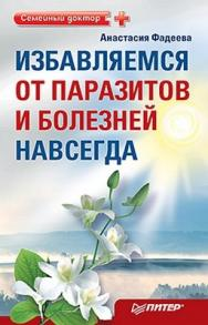 Избавляемся от паразитов и болезней навсегда ISBN 978-5-459-00672-8