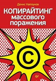 Копирайтинг массового поражения ISBN 978-5-496-00912-6