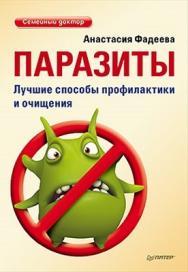 Паразиты. Лучшие способы профилактики и очищения ISBN 978-5-459-00684-1