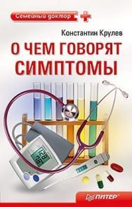 О чем говорят симптомы. Справочник для всей семьи ISBN 978-5-459-00694-0