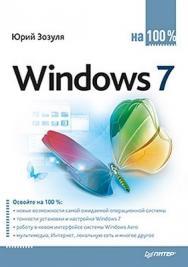 Windows 7 на 100% ISBN 978-5-459-00704-6