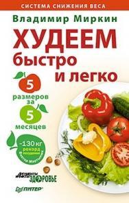 Худеем быстро и легко. Минус 5 размеров за 5 месяцев! ISBN 978-5-459-00716-9