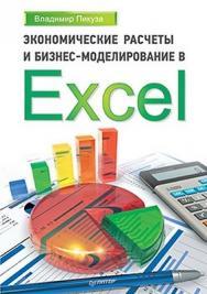 Экономические расчеты и бизнес-моделирование в Excel ISBN 978-5-459-00743-5