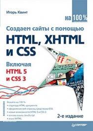 Создаем сайты с помощью HTML, XHTML и CSS на 100 %. 2-е изд. ISBN 978-5-459-00778-7