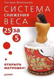 Система снижения веса «25 за 5». Открыть матрешку ISBN 978-5-459-00784-8