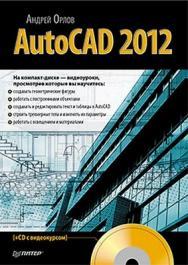 AutoCAD 2012 ISBN 978-5-459-00785-5