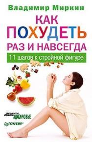 Как похудеть раз и навсегда. 11 шагов к стройной фигуре ISBN 978-5-459-00831-9